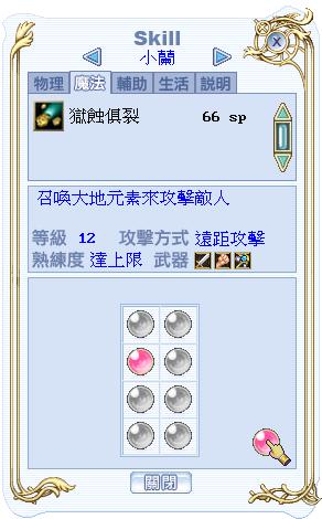 lan_skill_03.png