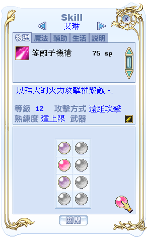 elin_skill_02.png