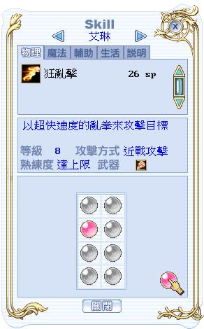 elin_skill_01.png