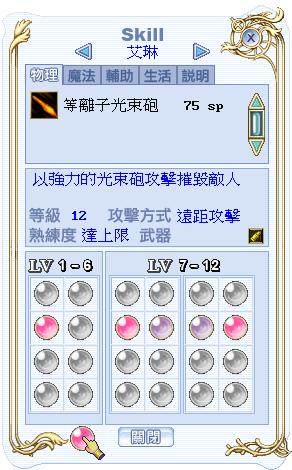 elin_skill_03.png