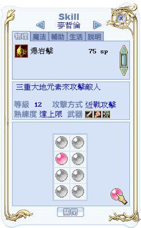 mine_skill_03.png
