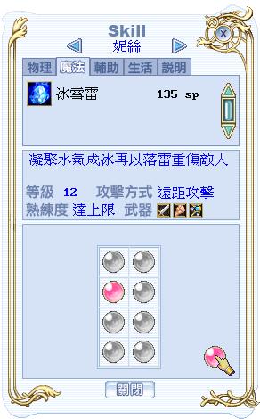 nisu_skill_03.png