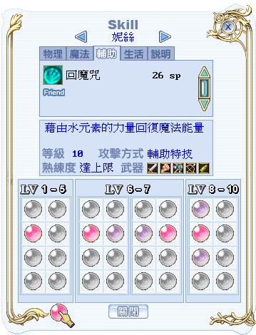 nisu_skill_02.png
