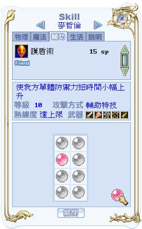 mine_skill_02.png