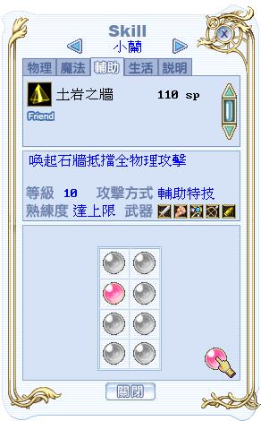 lan_skill_02.png