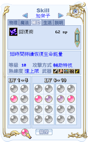 kanako_skill_02.png