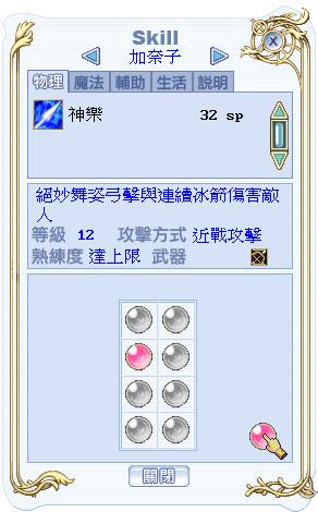 kanako_skill_01.png