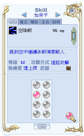 kanako_skill_03.png