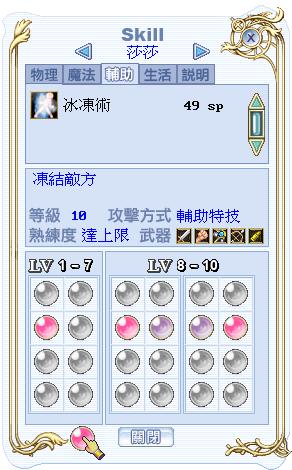 sasa_skill_02.png