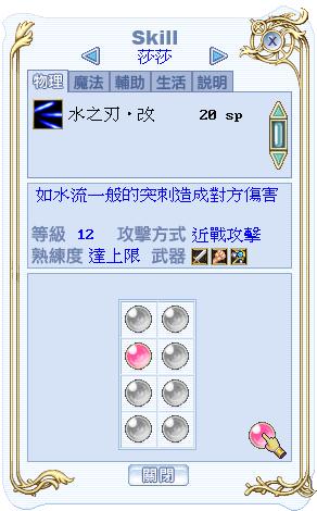 sasa_skill_01.png
