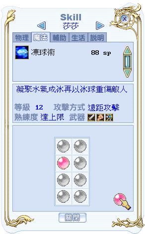 sasa_skill_03.png