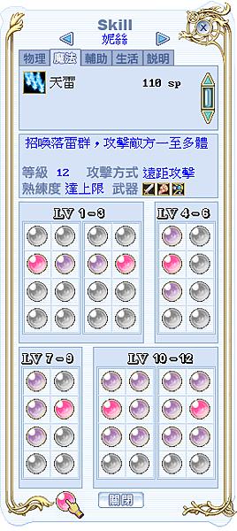nisu_skill_01.png