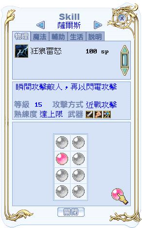 sars_skill_03.png