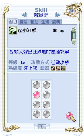 sars_skill_01.png