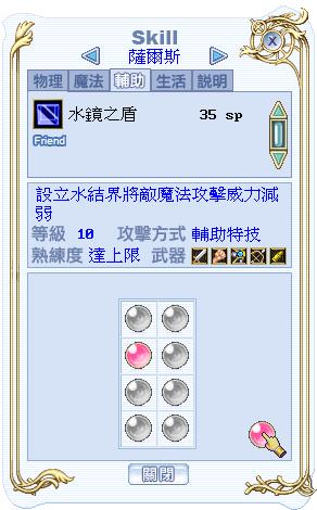 sars_skill_02.png