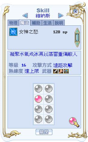 venus_skill_01.png