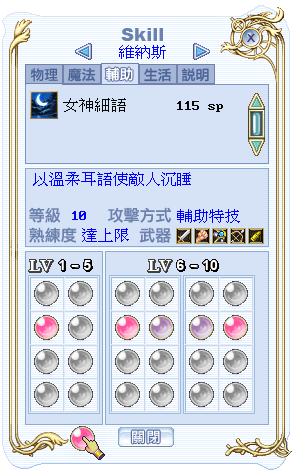 venus_skill_02.png