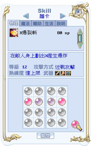 loca_skill_03.png