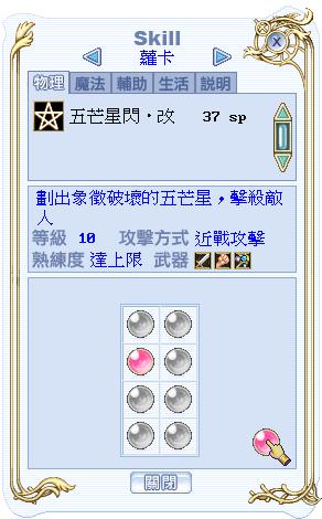 loca_skill_01.png