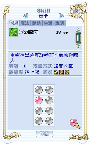 loca_skill_02.png