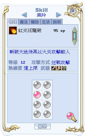 yanling_skill_03.png