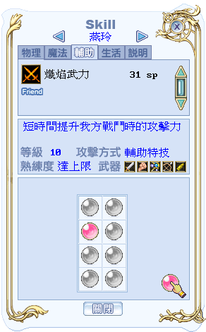yanling_skill_02.png