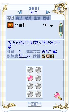 yanling_skill_01.png