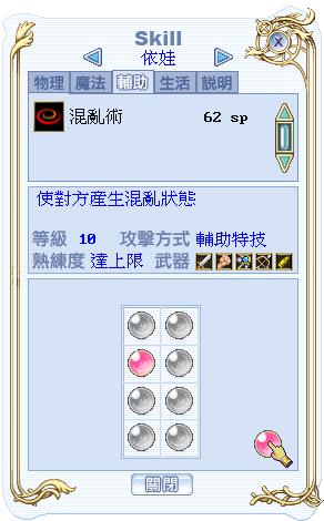 eva_skill_02.png