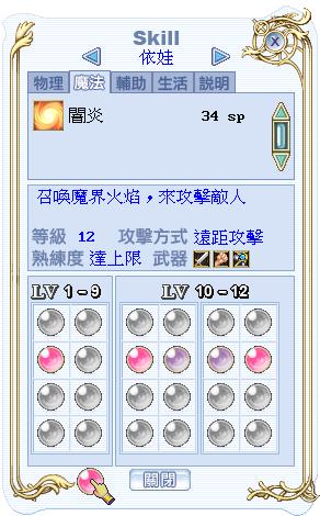 eva_skill_01.png
