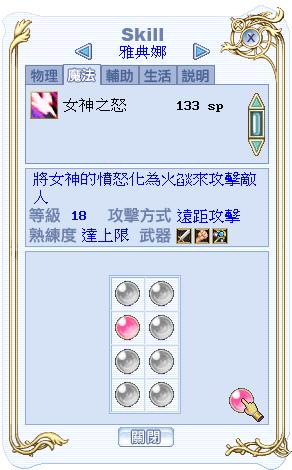 athena_skill_02.png