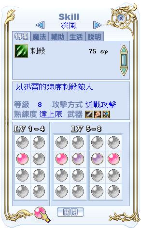 hayate_skill_02.png