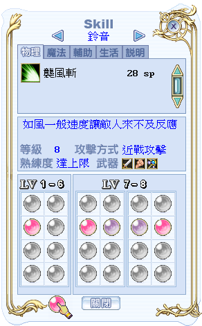 suzune_skill_01.png