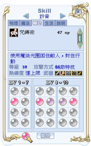 suzune_skill_02.png