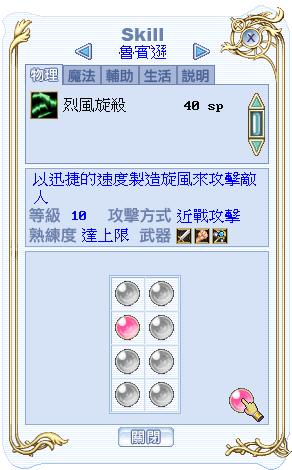 robinson_skill_01.png