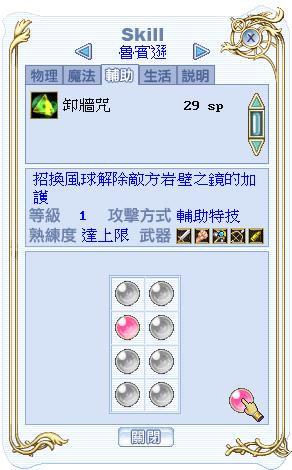 robinson_skill_02.png