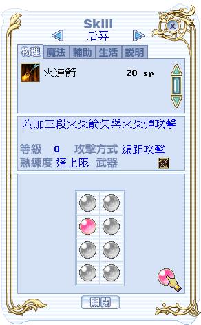 houyi_skill_01.png