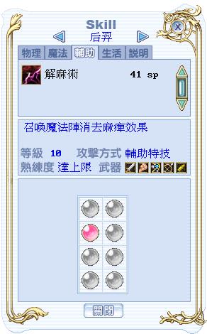 houyi_skill_02.png