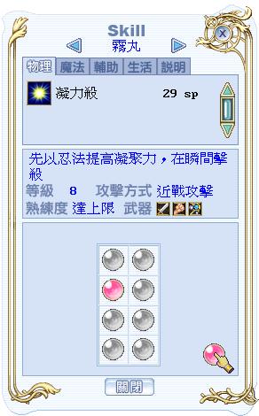 kirimaru_skill_01.png