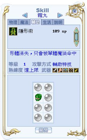 kirimaru_skill_02.png