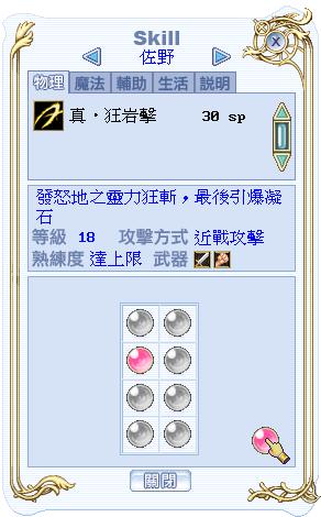 sano_skill_01.png