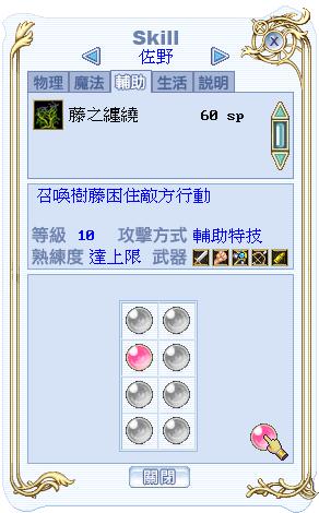sano_skill_02.png