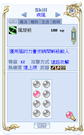 hayate_skill_03.png