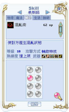 fireman_skill_02.png