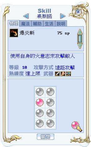 fireman_skill_01.png