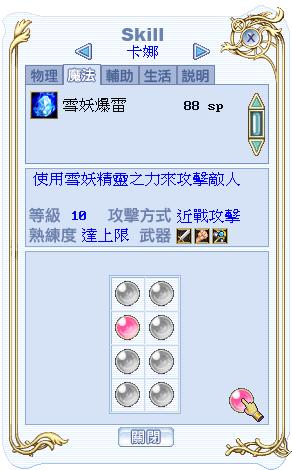 kana_skill_01.png