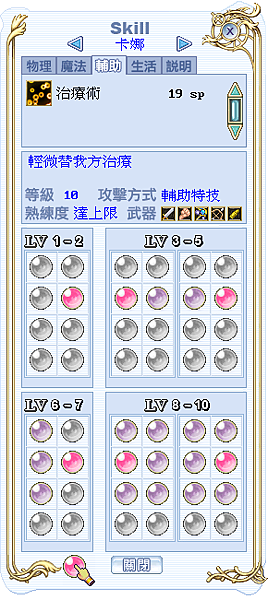 kana_skill_02.png