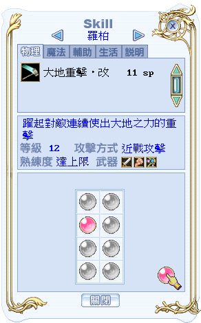 robert_skill_01.png