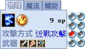 席德skill.png