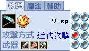 鐵十藏skill.png