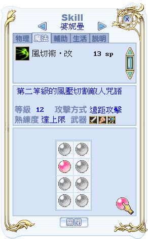poniman_skill_01.png